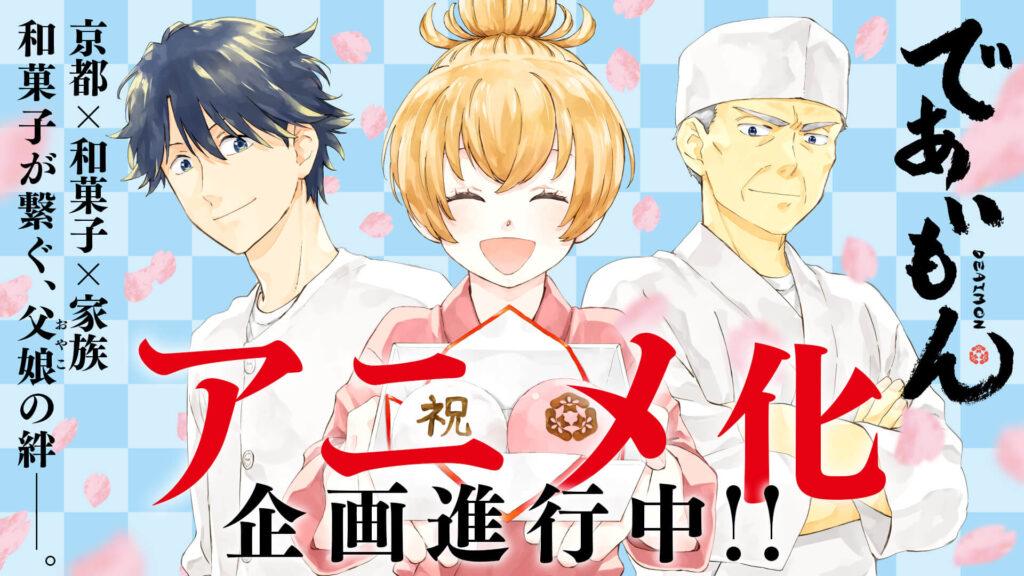 Deaimon Anime