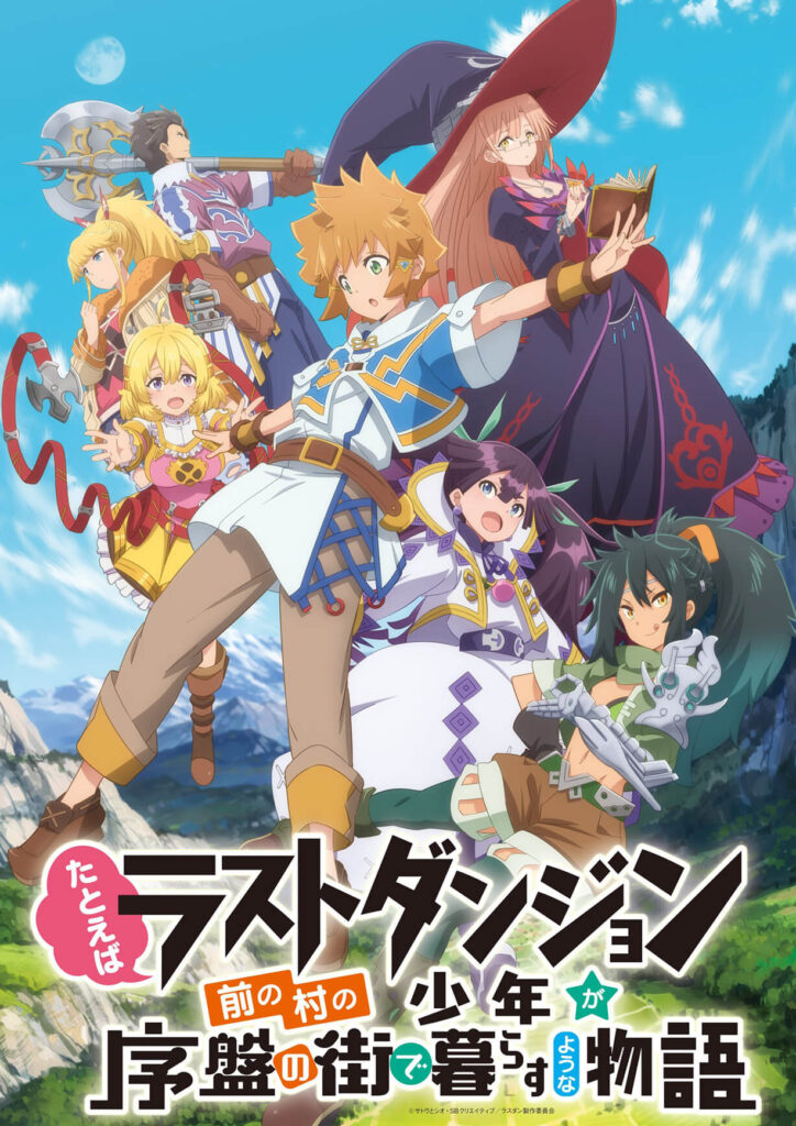 Tatoeba Last Dungeon Mae no Mura Anime